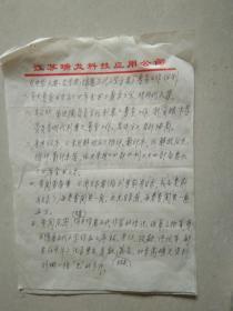著名学者 卞孝萱 手稿7页
