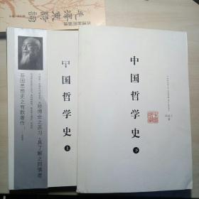 中国哲学史(上下)