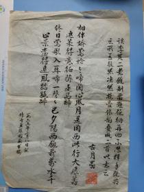 1965年长沙胡鹏毛笔诗稿
