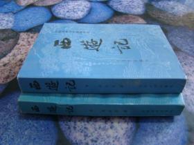 西游记 上下册,合售,1999.6重印