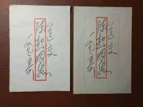 1965年木版水印  毛泽东给陈毅改诗的书信  毛泽东给陈毅同志一封信手稿 印刷品(75×18)   文件夹010