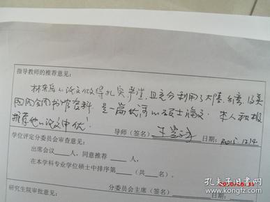 清华大学王贵祥,谭纵波,邓卫墨迹,如图所示