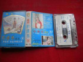 《越剧全本红楼梦3》磁带,上海音像公司出品,N502号,磁带