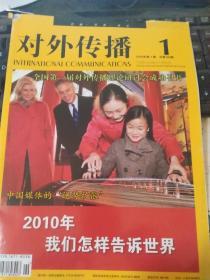 对外传播2010.1