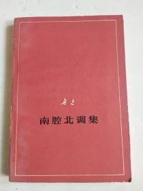鲁迅 南腔北调集 1978年【征求意见本】