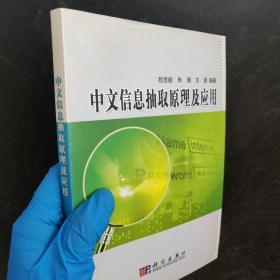 中文信息抽取原理及应用(包快递)