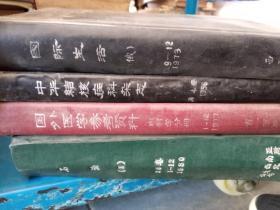 中华结核病科杂志 1956 第四卷