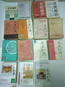 文史知识1981(1-5册)年1982-1995年全年(12册)(总第1-174期)共173本合售