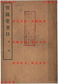 宝铭堂书目(第一期)-宝铭堂编-民国宝铭堂刊本(复印本)