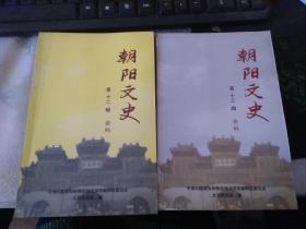 朝阳文史(第十二、十三辑 资料)