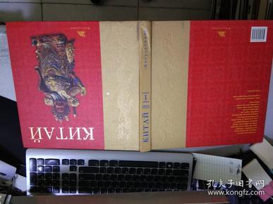 俄文图书【介绍中国传统社会文化】大12开画册12-439