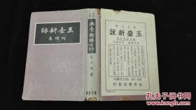 民國25年 《玉臺新詠》 世界書局 精裝  全一冊 品好