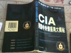CIA美国中央情报局大揭秘:CIA Files (1999)