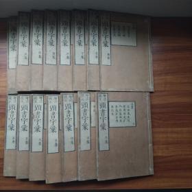 和刻本   增注校正《 头书字彚》 15册全    四声韵字汇  字典类书籍    镌宣城梅诞生先生重订字彚  共收 33179字 除古书中常用字外 还收有许多俗字  解释字义通俗易懂   鹿角山房藏版   1787年皇都书肆   品佳