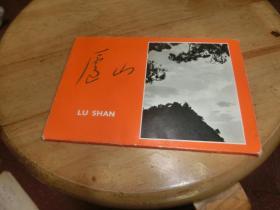 庐山 1972年 十张全【明信片】S2