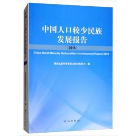 中国人口较少民族发展报告(2015)