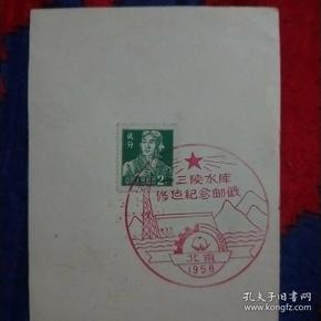 1958年 卡片上面有十三陵水库修建纪念邮戳印章