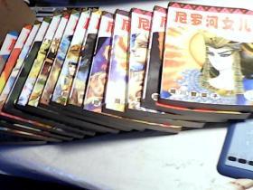 尼罗河女儿 15册全 32开四拼一大本漫画。