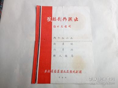 实验创作演出 淮北花鼓戏  (节目单)
