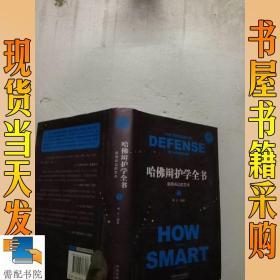 哈佛辩护学全书:赢得诉讼的艺术·  下