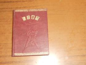 53年老笔记本《建设日记》内有毛像及插图(写满笔记)