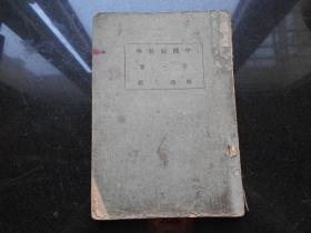 孔网孤本    中国妇科学 全一册1935 民国旧书