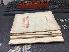 高举毛泽东思想伟大红旗积极参加社会主义文化大革命(4册合售)
