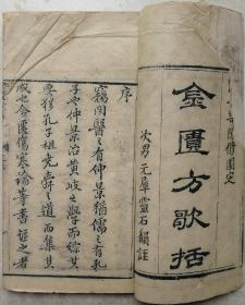清·道光十六年(1836)原装写刻线装医书《金匮方歌括》卷首至六卷三册一套全
