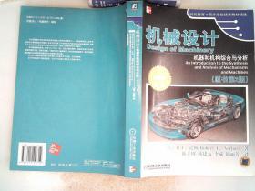 机械设计:机器和机构综合与分析(原书第2版)