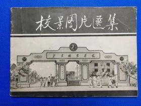 1958年校景图片选集,摄影画册,北京矿业学院