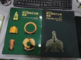 新石器时代玉器图录 (精装,带函套)