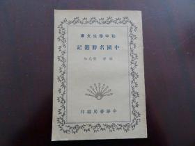 1935年初版插图本《中国名胜游记》 好品