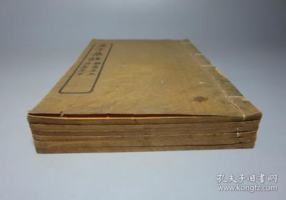 民国线装    《孟子集注》 6册(卷5欠)  商务印书馆出版