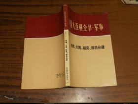 中国大百科全书▪军事(十一)