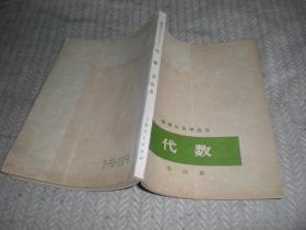 数理化自学丛书代数(第四册)/本社编/上海科学技  77年1版78年1