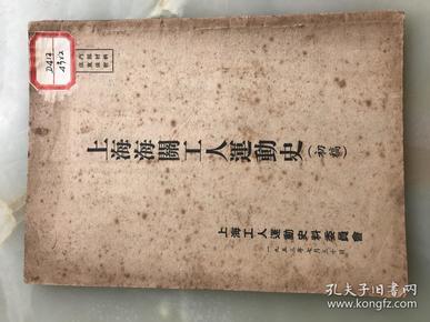 《上海海关工人运动史》(初稿)———作者批校本———-1953年上海工人运动史料委员会内部参考资料——书内有几十处作者红兰笔修改增补