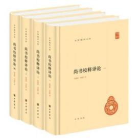 尚书校释译论(中华国学文库·全4册)