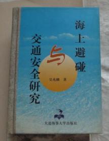 海上避碰与交通安全研究 -作者吴兆麟签赠 保真  精装版