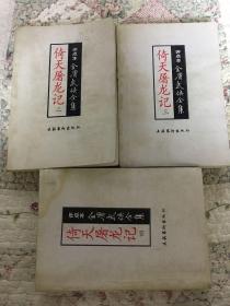 评点本-金庸武侠全集〈倚天屠龙记〉全四册缺第一册、三册合售