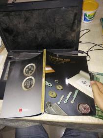 中国嘉德2014秋季邮品钱币拍卖会:丁福保旧藏 古钱 金银锭