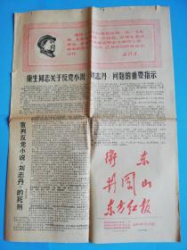 文革小报-卫东-井冈山-东方红报(联合版)1967年7月8日
