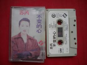《苏芮不变的心》磁带,珠海音像公司出品,N503号,磁带