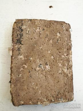 河洛理数卷三,一百多个筒子页超厚本