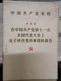 《中国共产党章程 叶剑英 在中国共产党第十一次全国代表大会上关于修改党的章程的报告》.