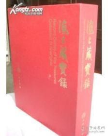海上藏宝录(1函9册) 8开彩印