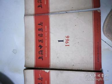 上海中医药杂志3本
