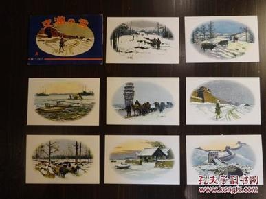 品相好一套小日本侵华史料明星片《雪 满支》支那满洲八张全.。