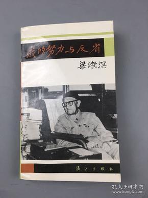 一代大儒 梁漱溟签赠宗孙女 梁明 《我的努力与反省》 品好保真 带钤印