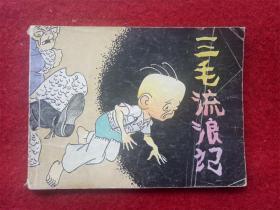 连环画《三毛流浪记6》大平小平岭南美术出版1986年1班1988年2印