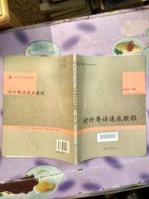 对外粤语速成教程(笃行汉语·专业汉语系列)